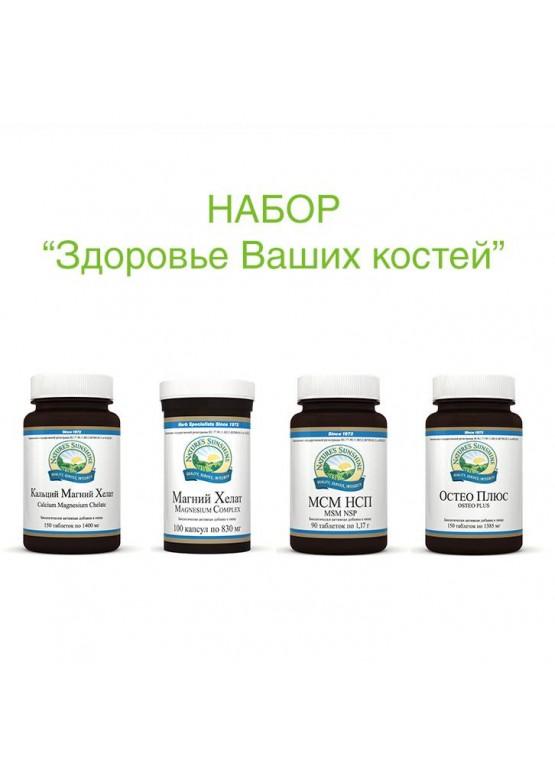 """Набор """"Здоровье ваших костей"""" The health of your bones"""