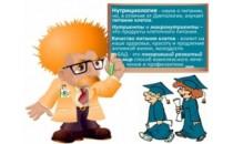Наука - нутрициология